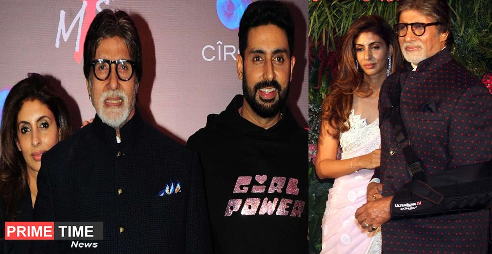 Amitabh Bachchan announced My property will be shared equally between Abhishek and daughter Shweta