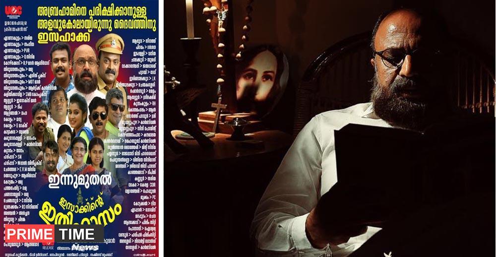 Isakkinte Ithihasam Kerala Theatre List