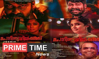 Porinju Mariam Jose box office collection