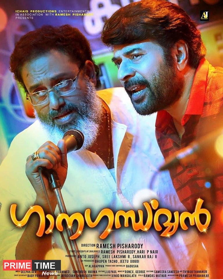 Ganagandharvan Box Office