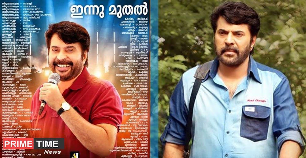 Ganagandharvan Movie Kerala Theatre List