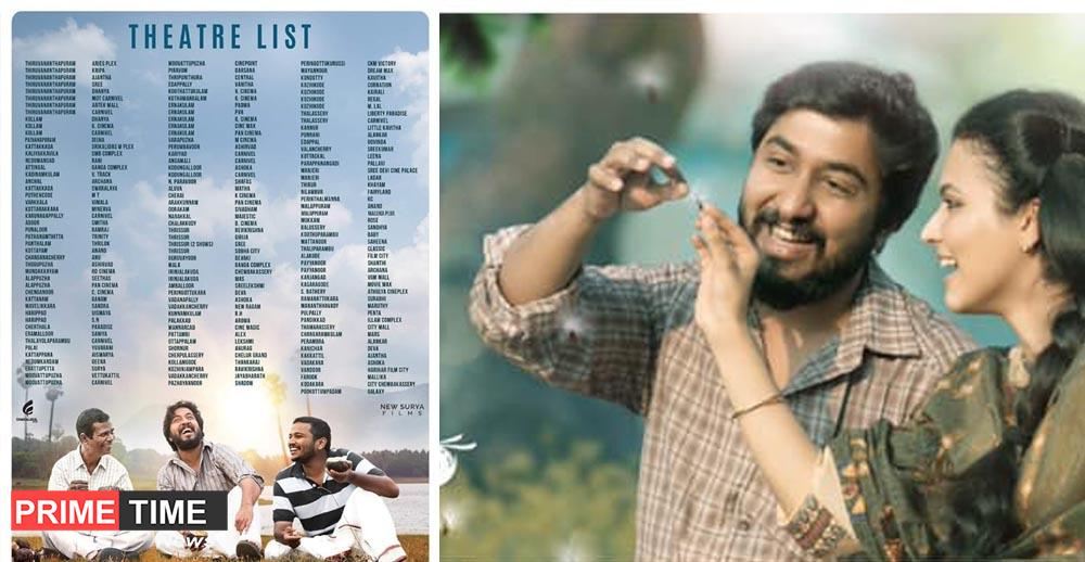 Manoharam Movie Theatre List