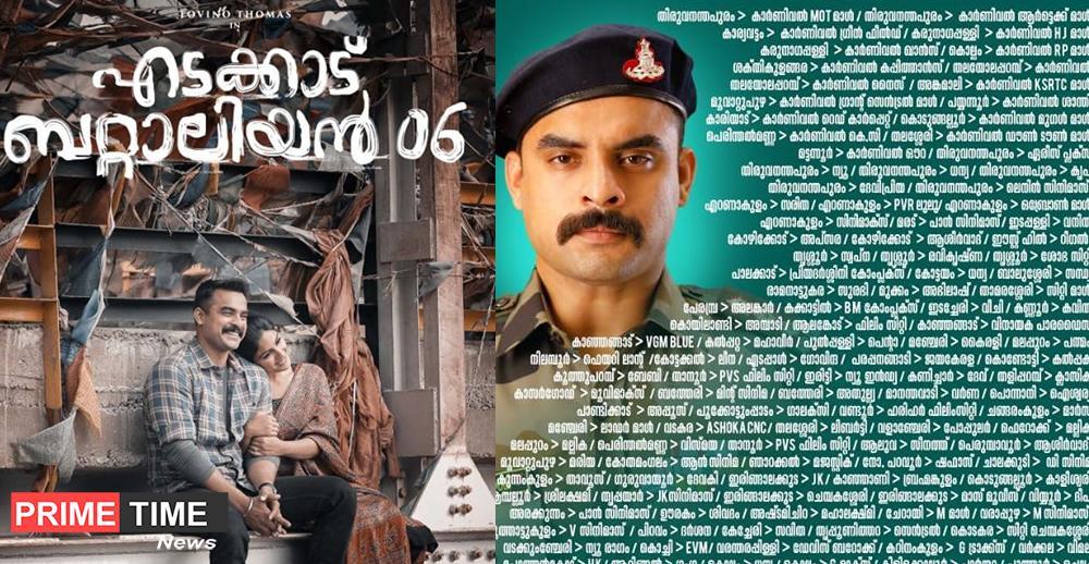 Edakkad Battalion Movie Kerala Theatre List