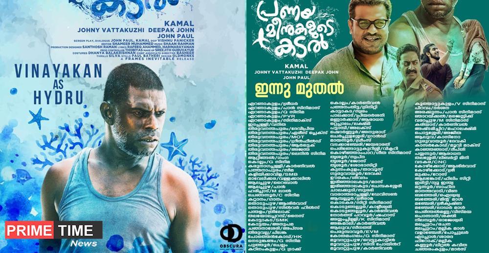 Pranaya Meenukalude Kadal Theatre List in Kerala