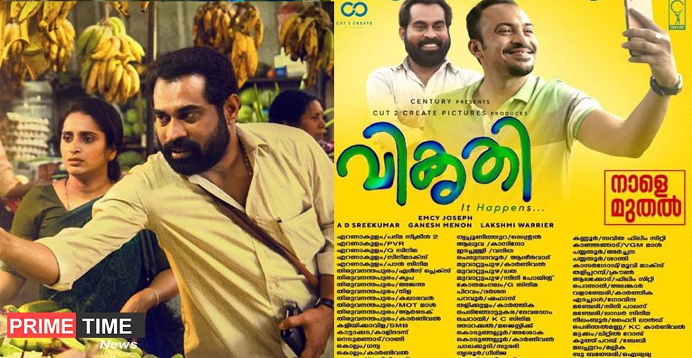 Vikrithi Theatre List in Kerala