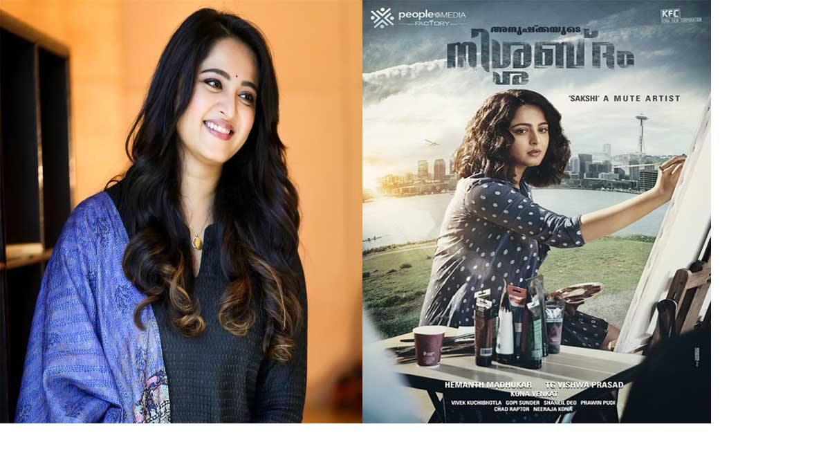 Anushka's new movie silence, teaser will be released today