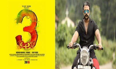 Vijay Babu announces Adu 3