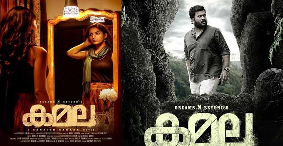 kamala-movie-review