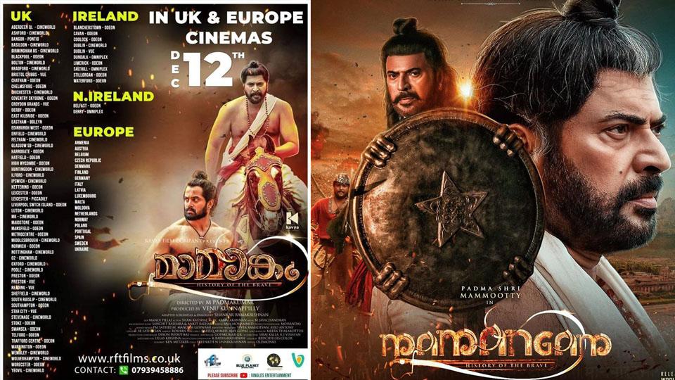 Mamangam Movie Theatre List