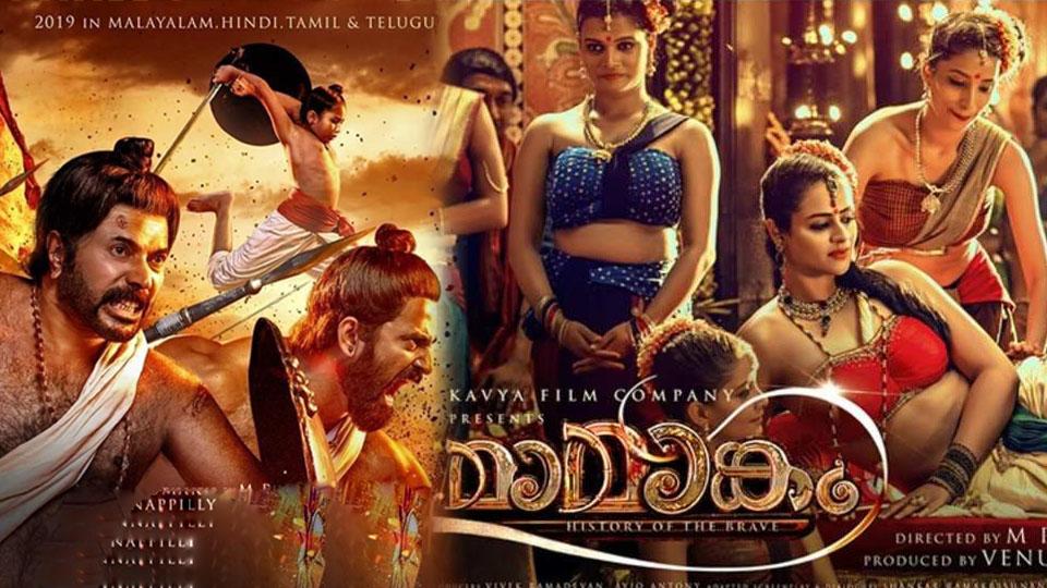 Mamangam Theatre Response