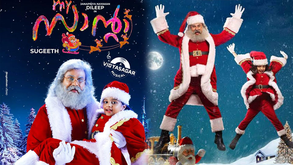 My Santa box office collection and review