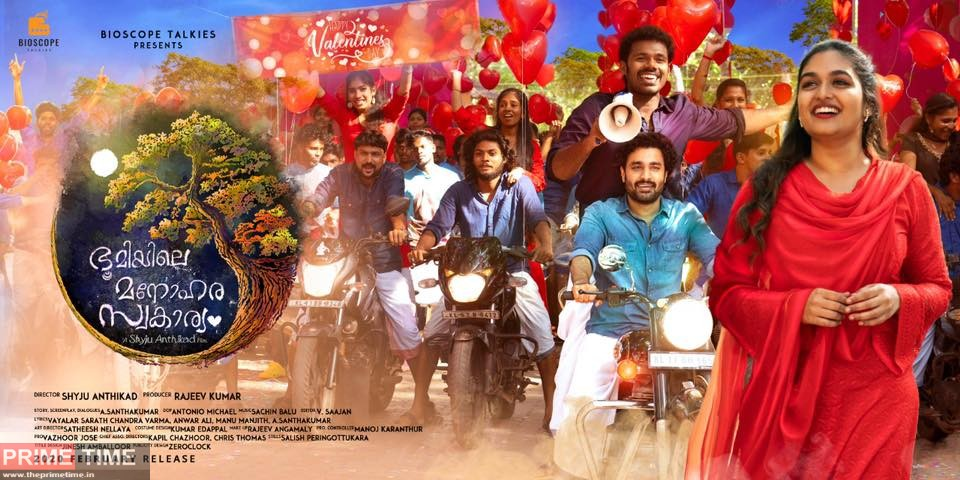 Bhoomiyile Manohara Swakaryam Box Office Collection