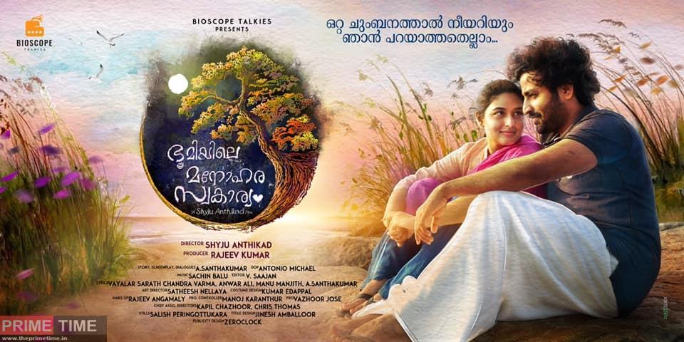 Bhoomiyile Manohara Swakaryam Box Office