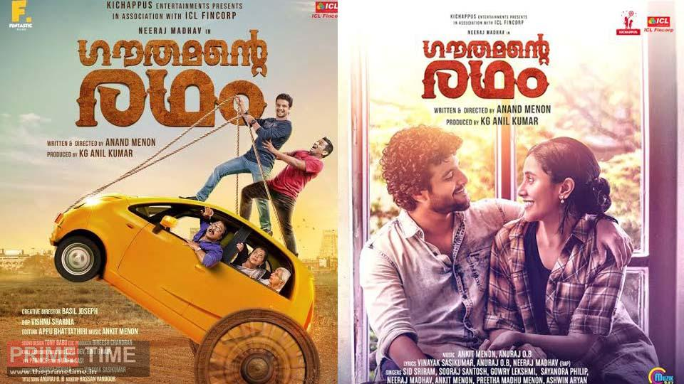 Gauthamante Radham Box Office Collection and Rating