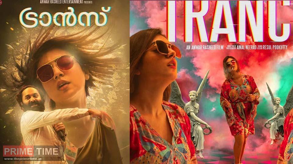Nazriya's entry in Trance Malayalam Movie
