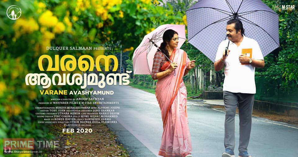 Varane Avashyamund Box Office Collection