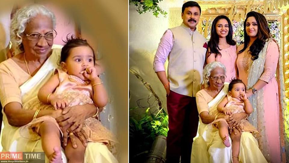 A new member arrives our family Kavya Madhavan
