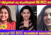 Arya, Veena Nair & Alina Padikkal meet in video call