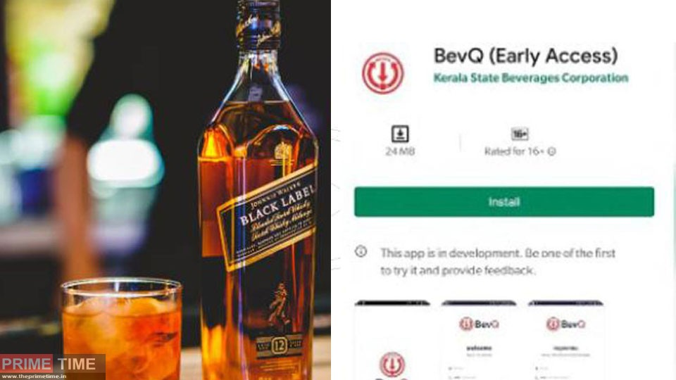 Govt. has Huge revenue loss on bevq app