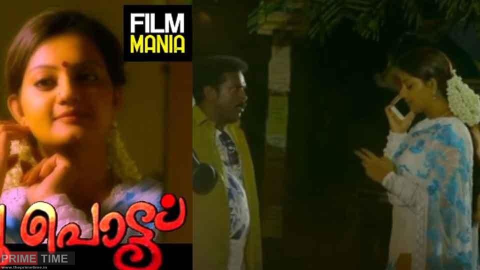 Mullappupottu Malayalam Short Film Trending on Youtube!