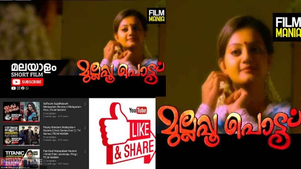 Mullappupottu Malayalam Short Film will release today, Audience are awaited!