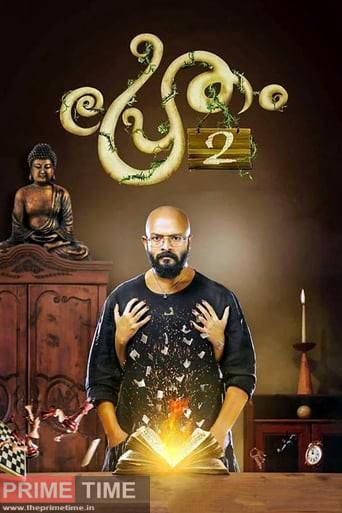 Pretham 2 movie Poster