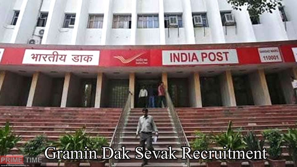 Gramin Dak Sevak Recruitment 2020
