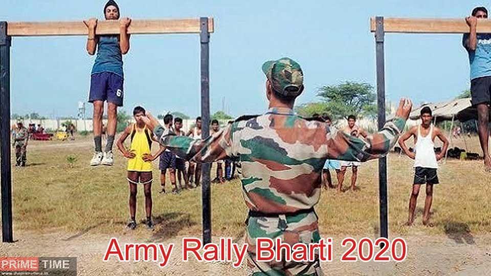 Army Rally Bharti 2020