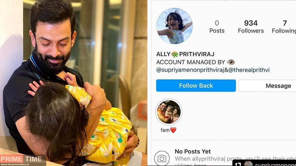 Prithviraj about fake profile