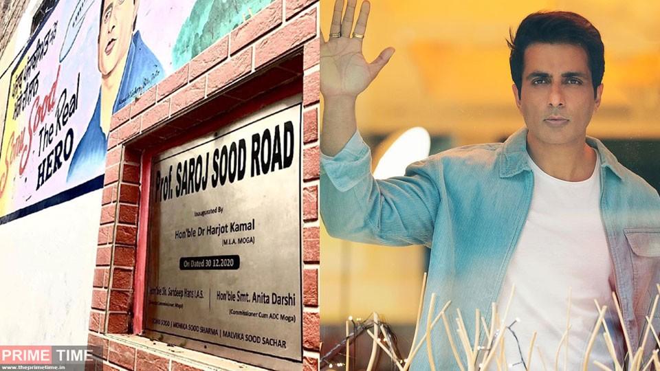 Sonu Sood shares life's biggest achievement