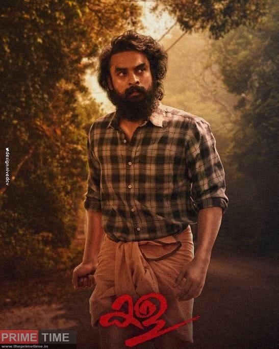 Kala Malayalam Movie Review