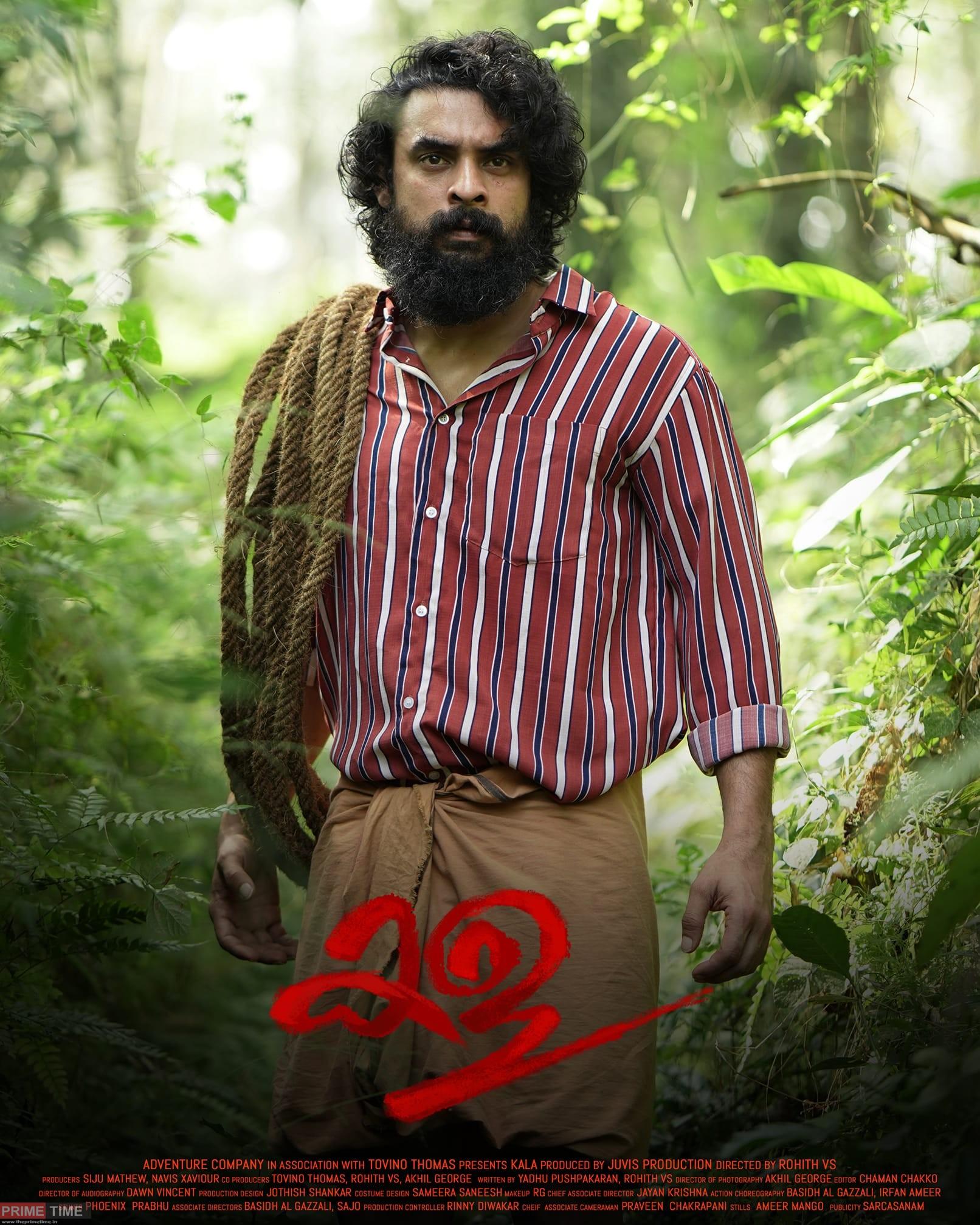 Kala Malayalam Movie