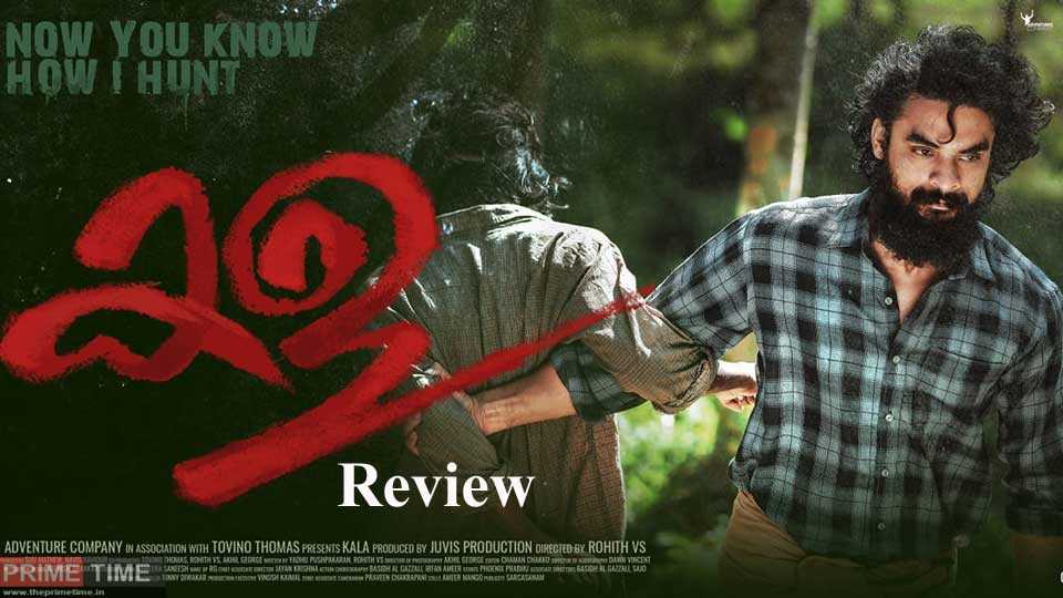 Kala Movie review and rating