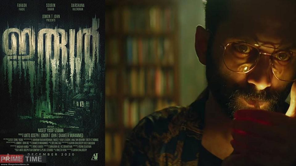 irul-movie