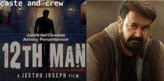 mohanlal movie 12th man