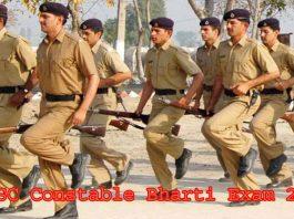 HSSC Constable Bharti Exam 2021