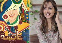Manju-Warrier-Arabic-Malu-Movie